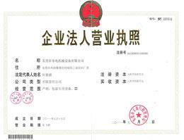 东电营业执照荣誉