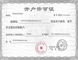 东电开户许可证荣誉