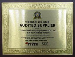 东电认证供应商荣誉