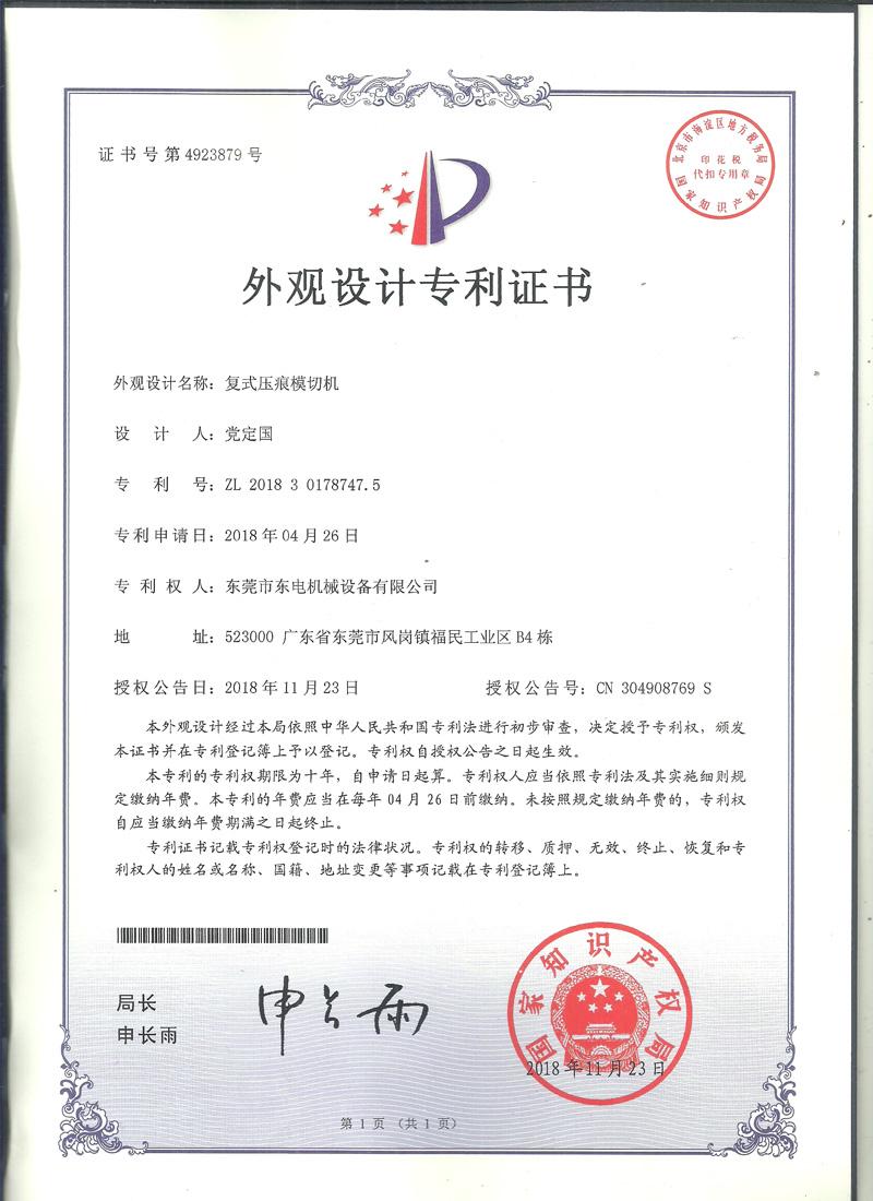 前推式压痕模切机外观设计专利证书