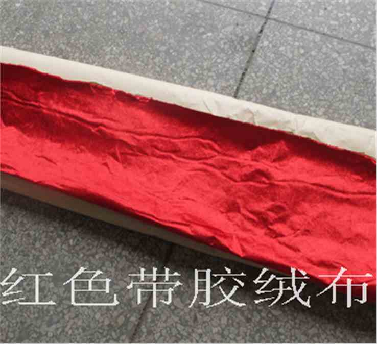 红色带胶绒布